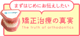 矯正治療の真実 The truth of orthodontics
